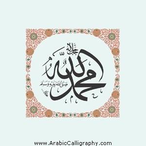 salawat nabi muhammad